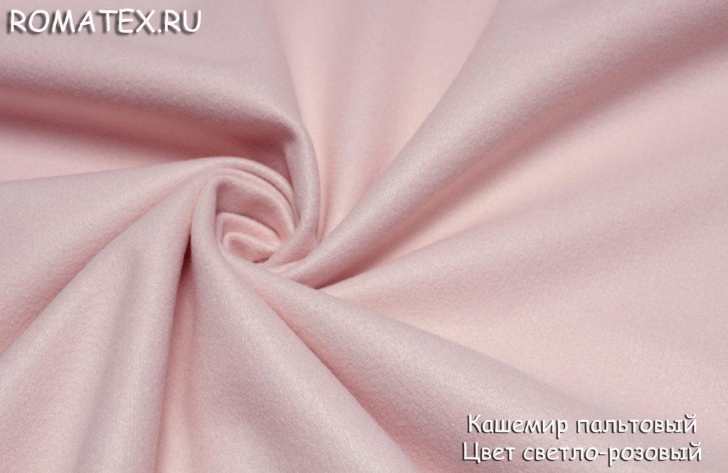 Ткань кашемир пальтовый цвет светло розовый