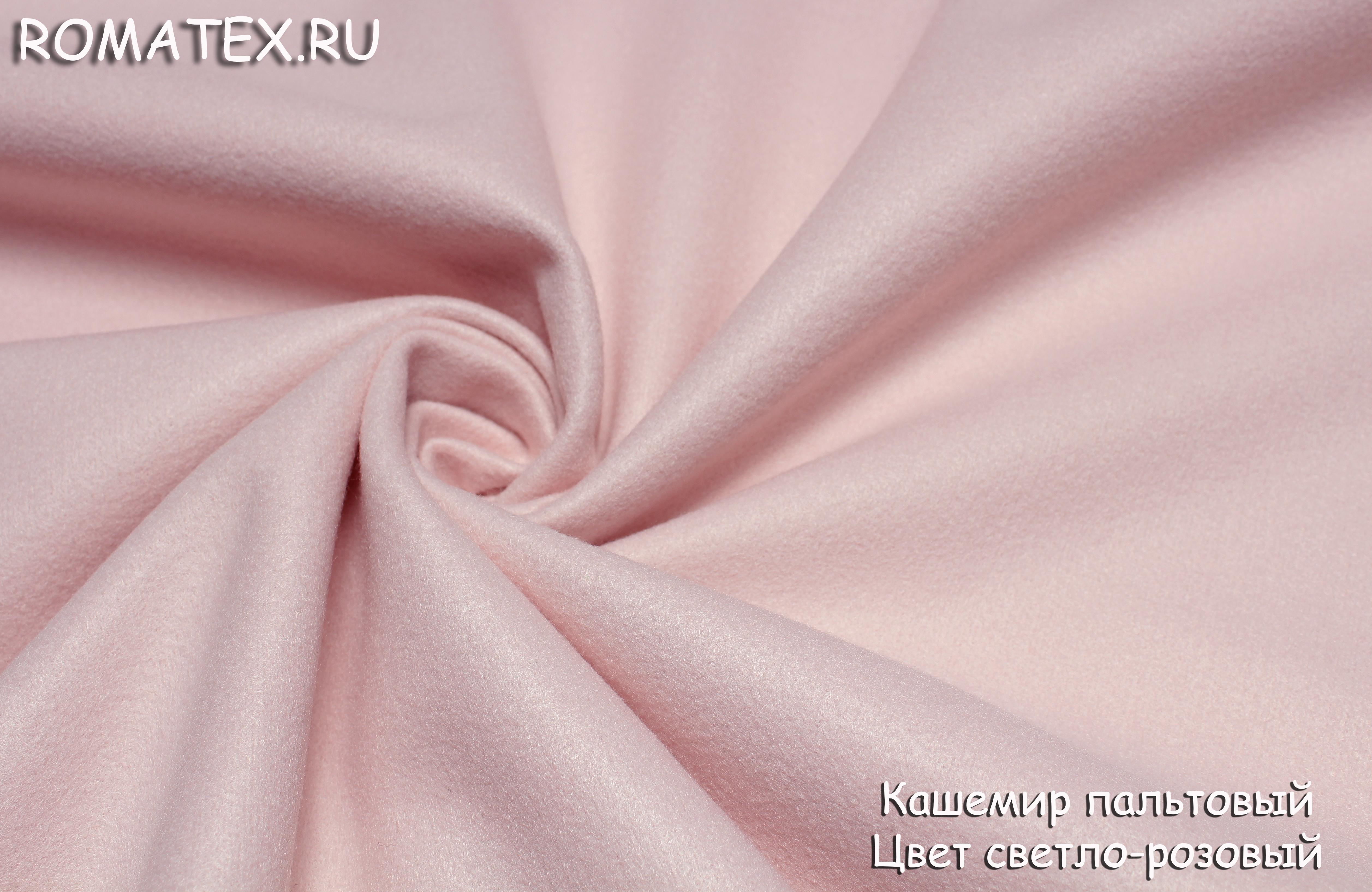 Кашемир пальтовый цвет светло розовый
