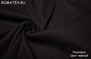 Ткань кашкорсе цвет черный качество пенье