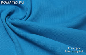Ткань кашкорсе цвет голубой