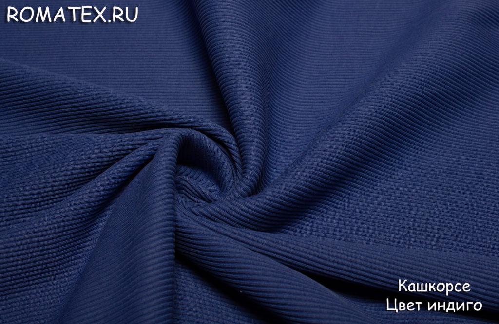 Ткань кашкорсе цвет индиго