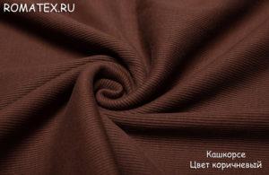 Ткань кашкорсе цвет коричневый