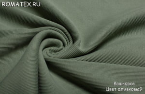 Ткань кашкорсе цвет оливковый