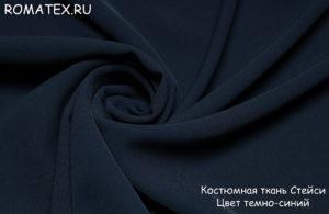 Ткань стейси цвет темно-синий