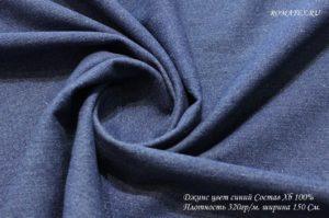 Ткань плотная джинса цвет синий