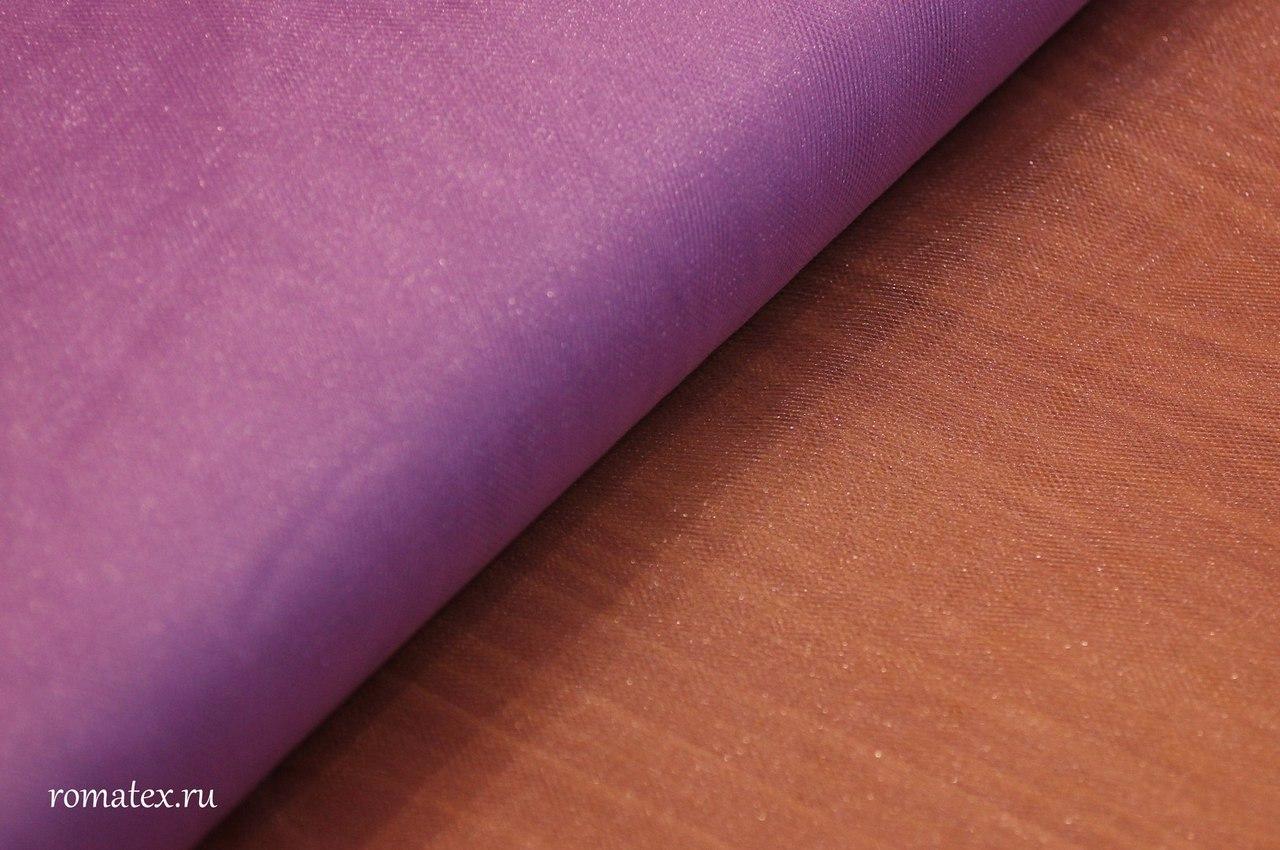 Ткань сетка трикотажная цвет сиреневый