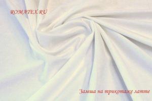 Ткань для рукоделия замша на трикотаже латте