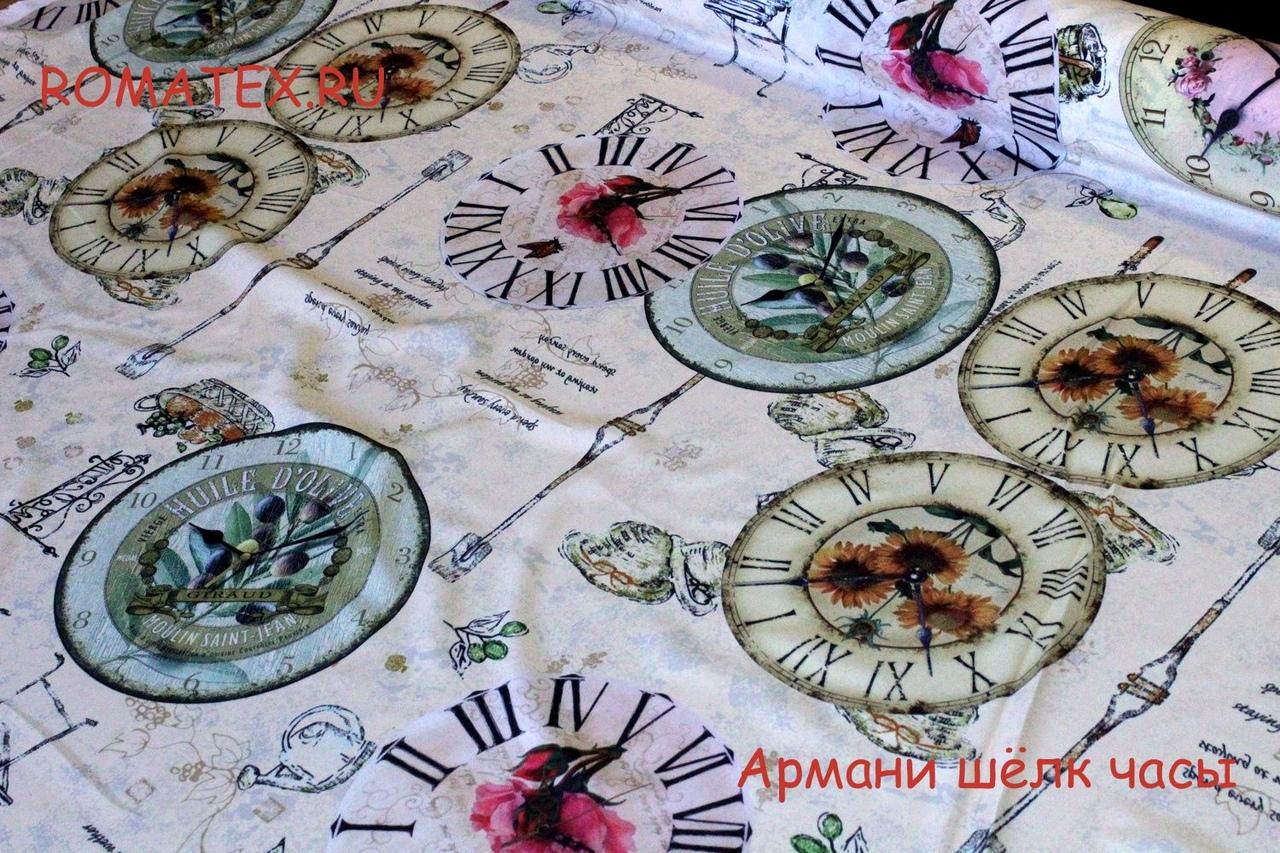 Ткань армани часы