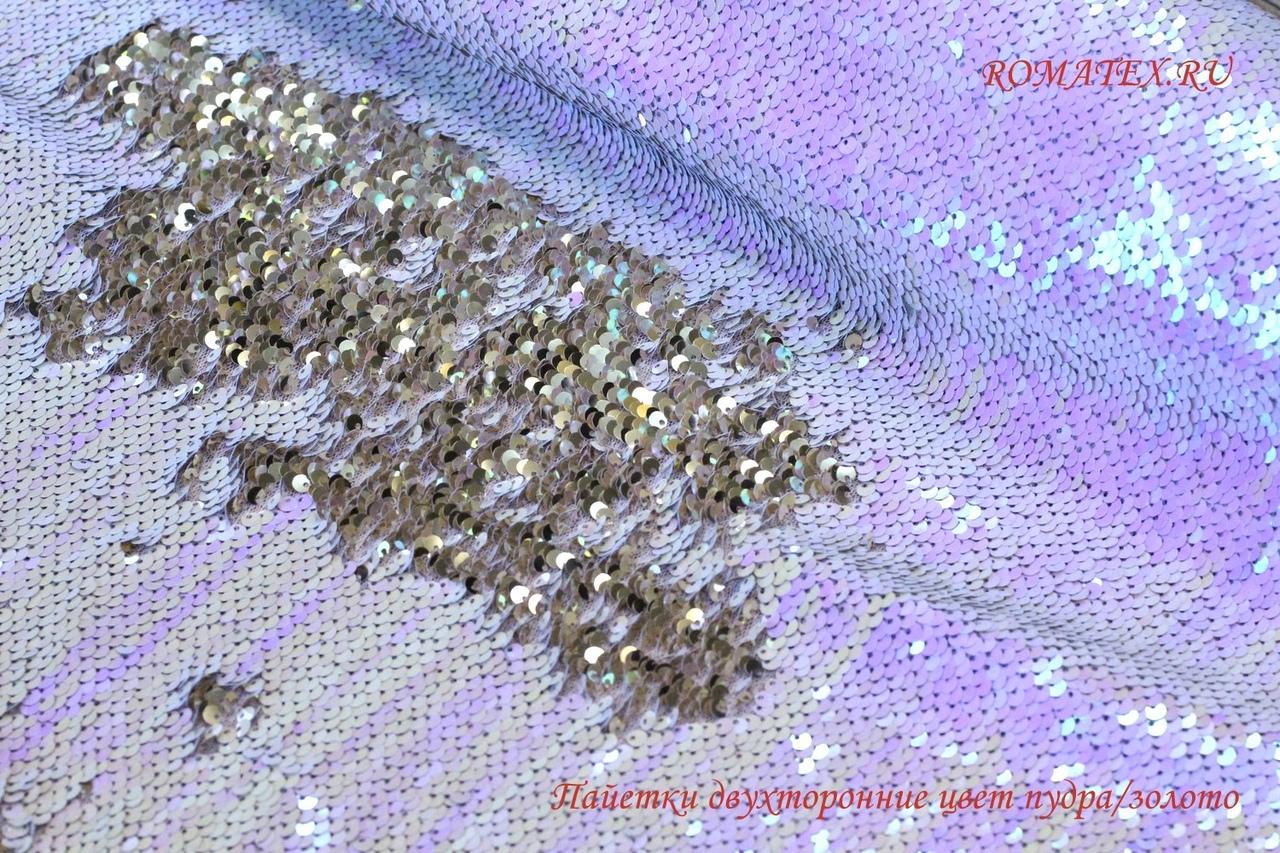Ткань пайетки двухсторонние цвет пудровый/золото