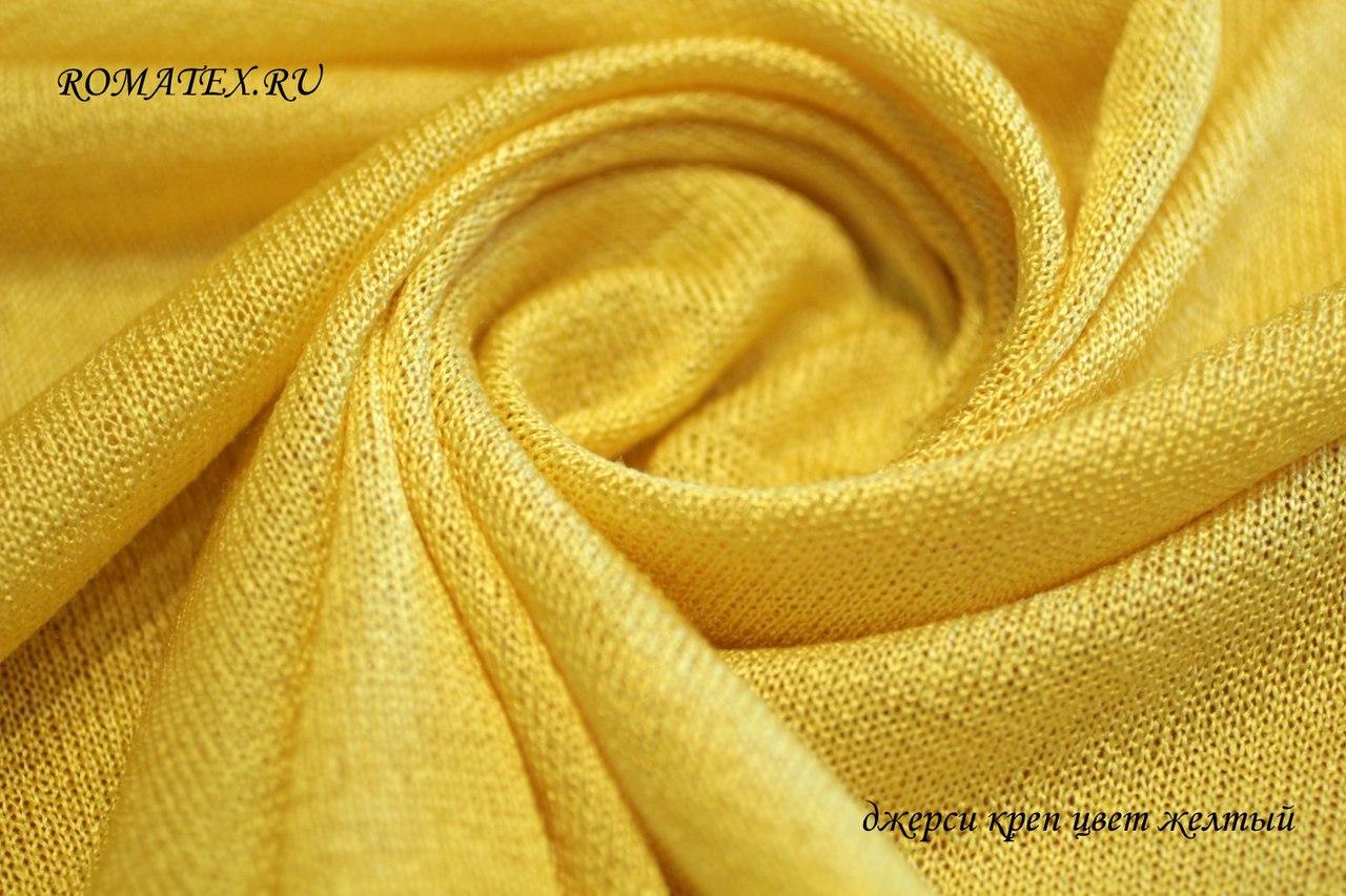 Ткань джерси креп цвет жёлтый