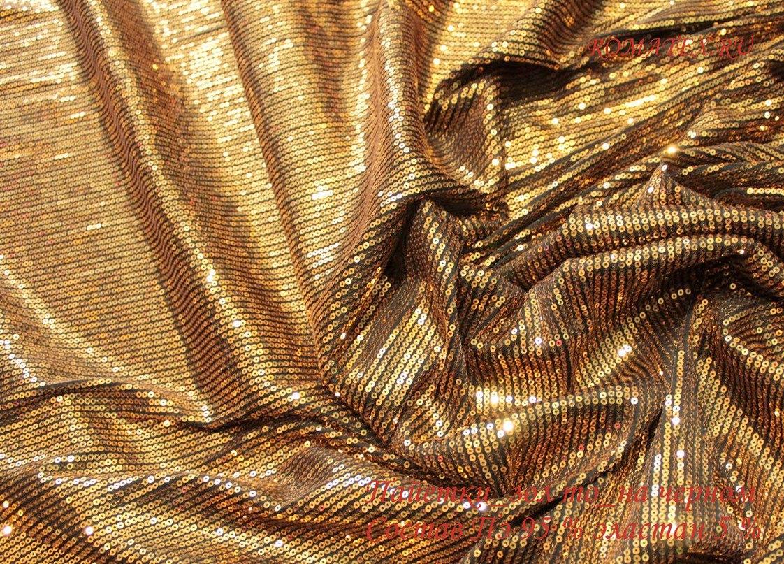 Ткань пайетки цвет золото на чёрном