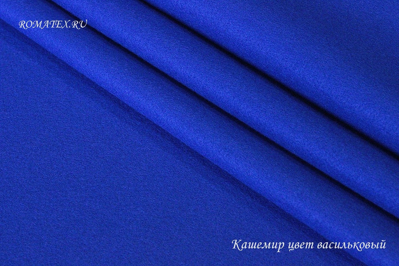 Ткань кашемир пальтовый цвет васильковый