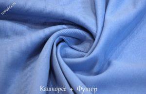 Ткань футер 3-х нитка петля качество пенье цвет светло-голубой
