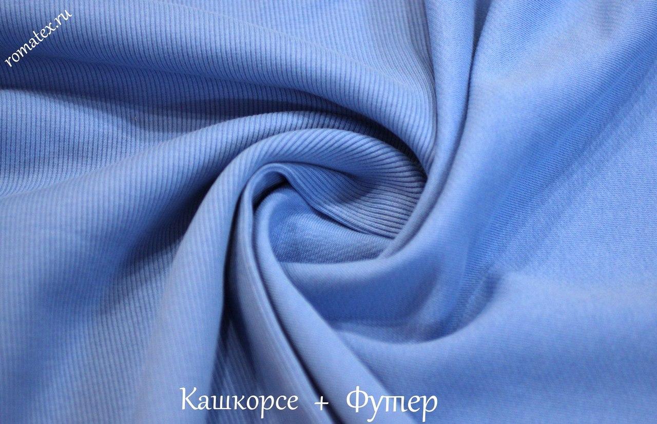 Футер 3-х нитка петля качество Пенье цвет светло-голубой