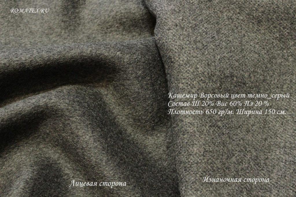 Ткань кашемир ворсовый цвет тёмно-серый