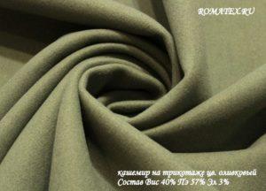 Ткань кашемир на трикотаже цвет оливковый