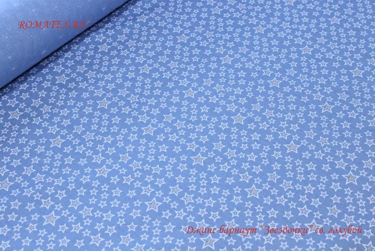 Ткань тансел джинс «звездочки» цвет светло-голубой