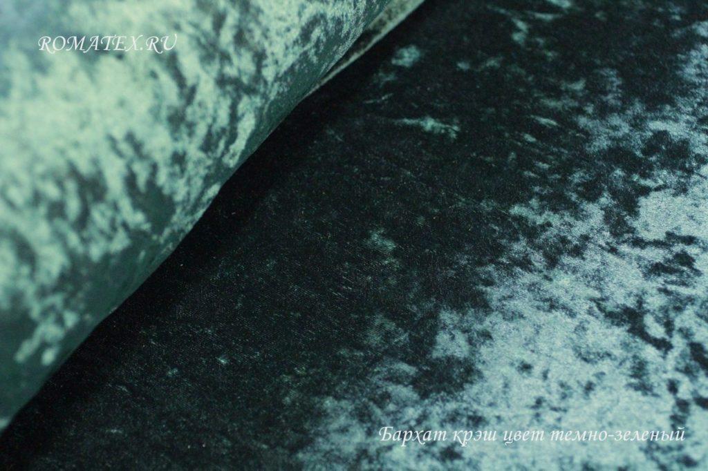 Ткань бархат стрейч цвет тёмно-зелёный