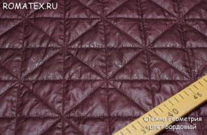 Ткань двухсторонняя стежка курточная цвет бордовый