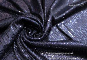 Ткань пайетки цвет темно-синий