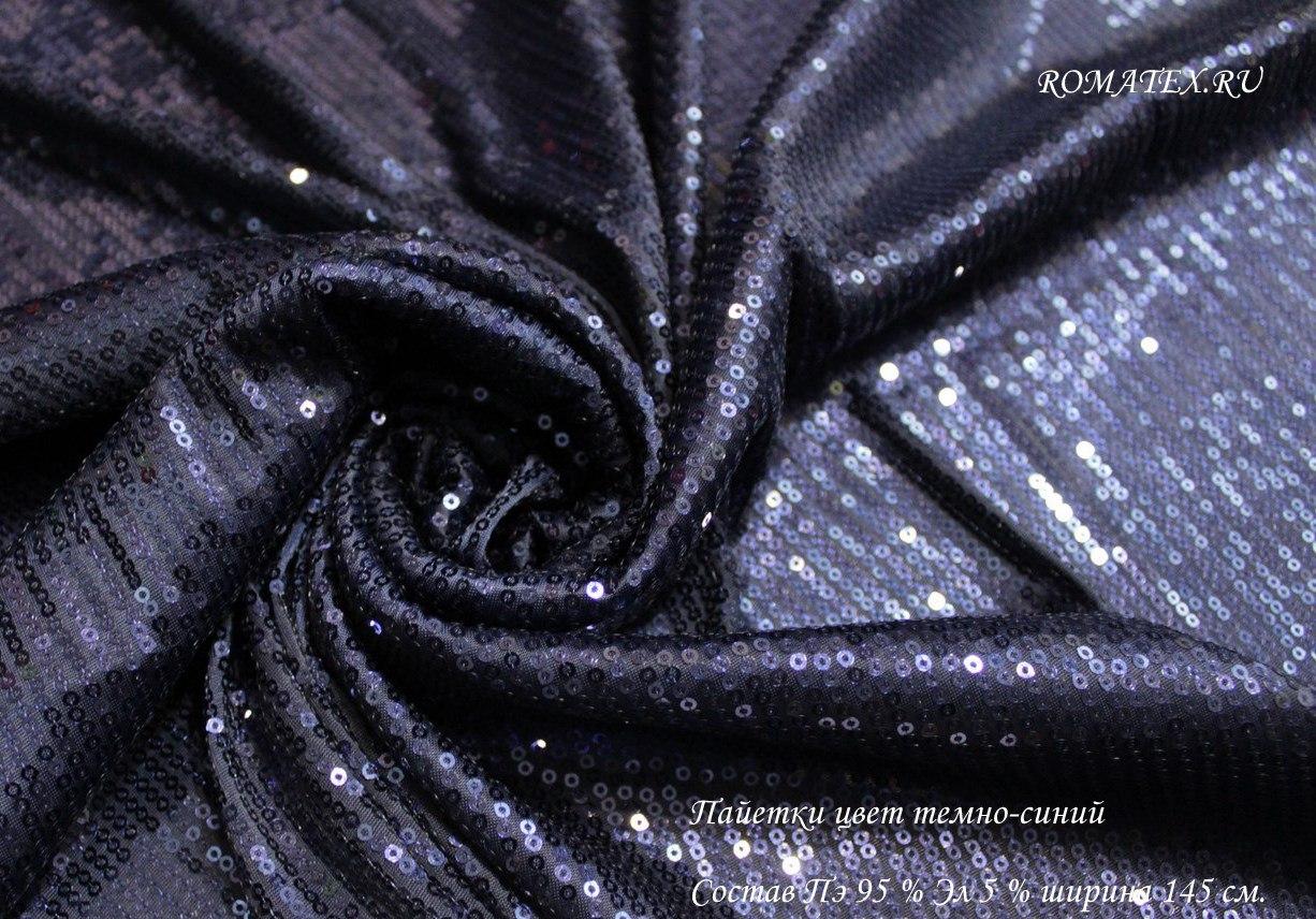 Пайетки цвет темно-синий