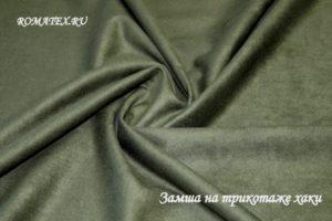 Ткань для одежды искусственная замша на трикотаже хаки