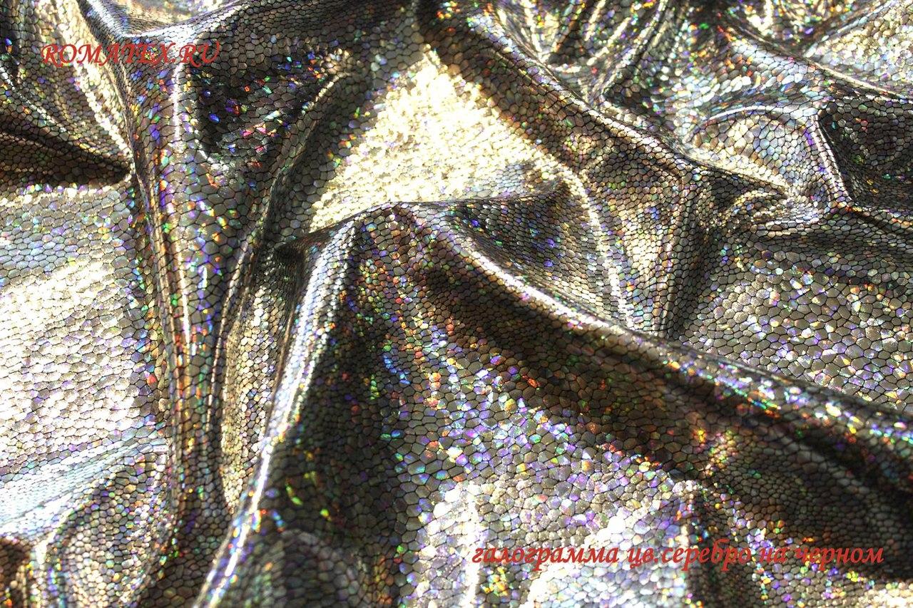 Голограмма стрейч цвет серебро плотность 200гр/м