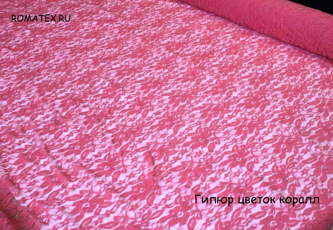 Ткань гипюр стрейч цветок цвет коралл