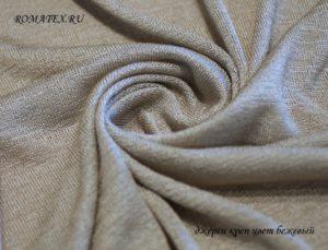 Ткань джерси креп