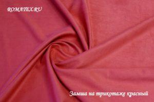 Ткань замша на трикотаже красный