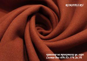Ткань кашемир на трикотаже цвет охра