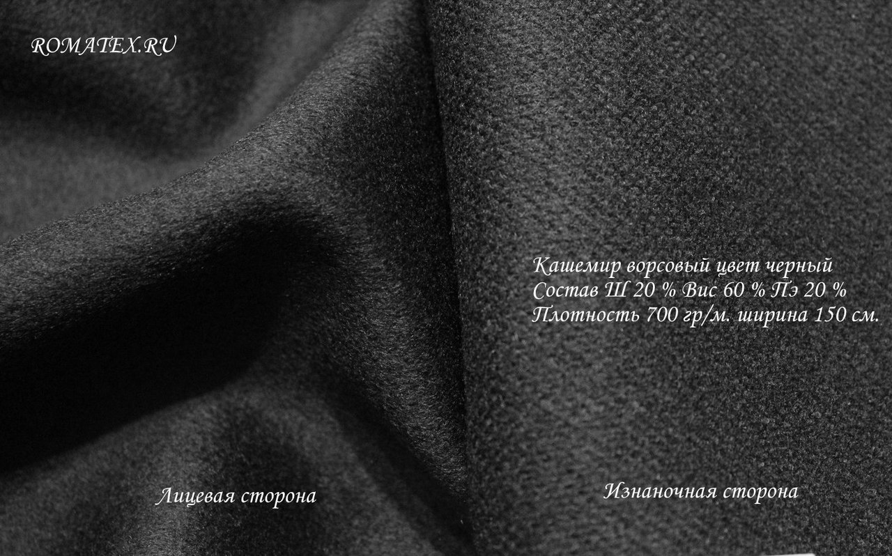 Ткань кашемир ворсовый цвет чёрный