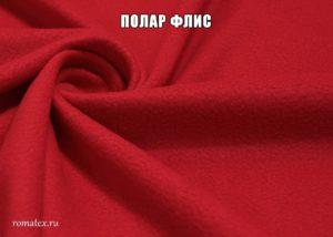 Ткань полар флис цвет красный