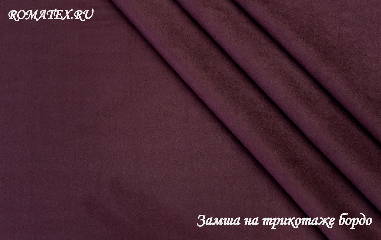Ткань замша на трикотаже бордо