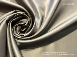 Ткань подкладка поливискоза  цвет серый