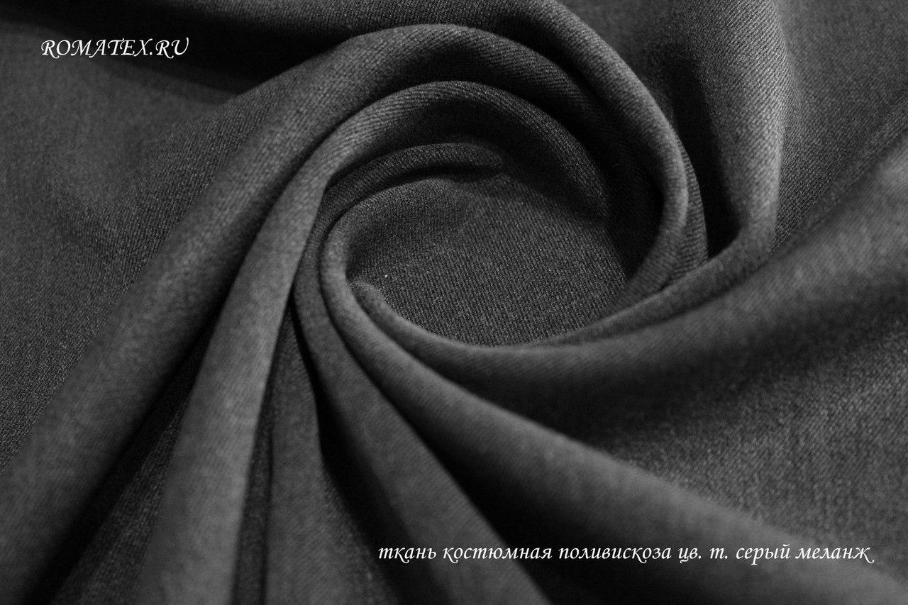 Поливискоза цвет черный