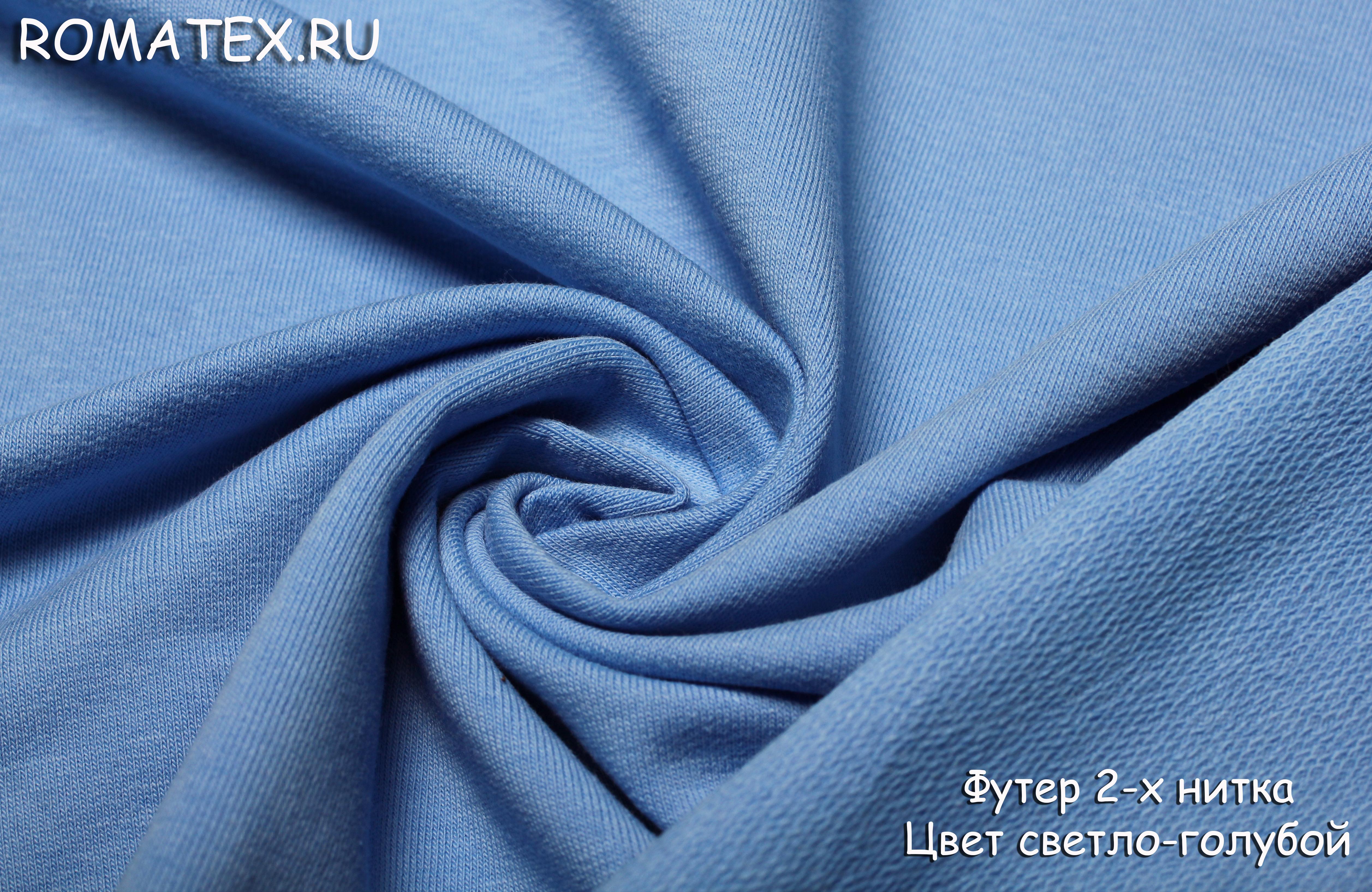Футер 2-х нитка петля цвет голубой качество Пенье