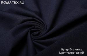 Ткань футер 2-х нитка петля качество пенье цвет темно-синий