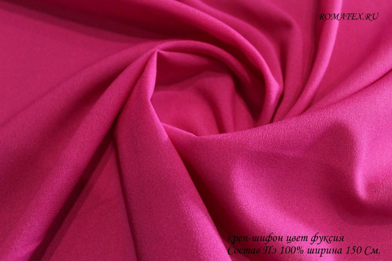Ткань креп-шифон цвет фуксия