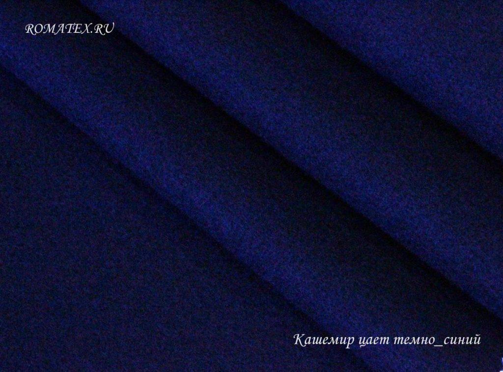 Ткань кашемир пальтовый цвет темно-синий