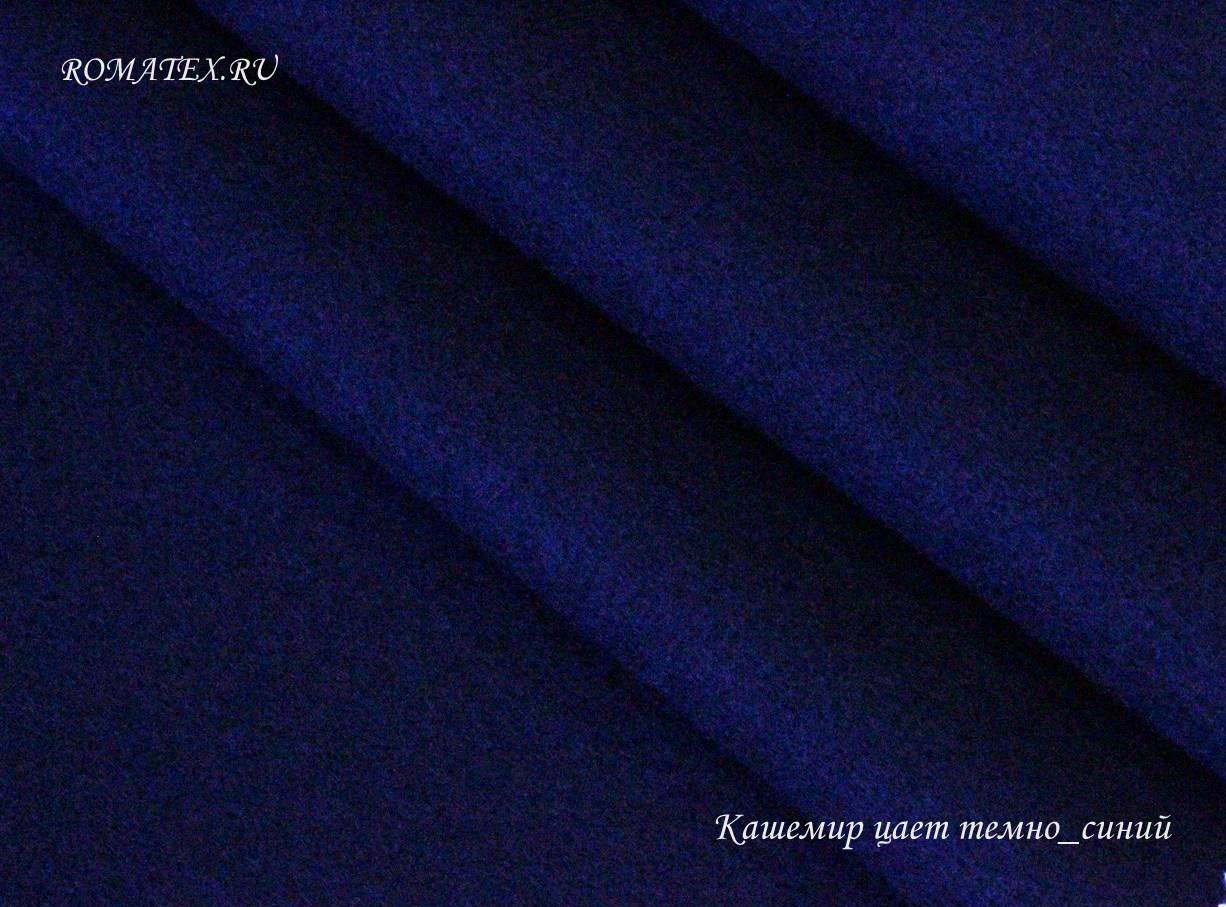 Ткань кашемир пальтовый цвет тёмно-синий