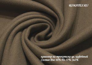 Ткань кашемир на трикотаже цвет кофейный