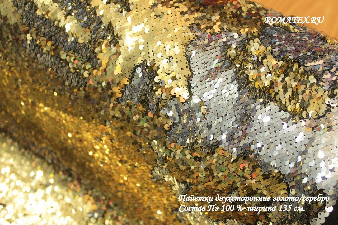 Ткань пайетки двухсторонние цвет золото/серебро