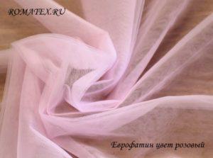 Ткань еврофатин цвет розовый