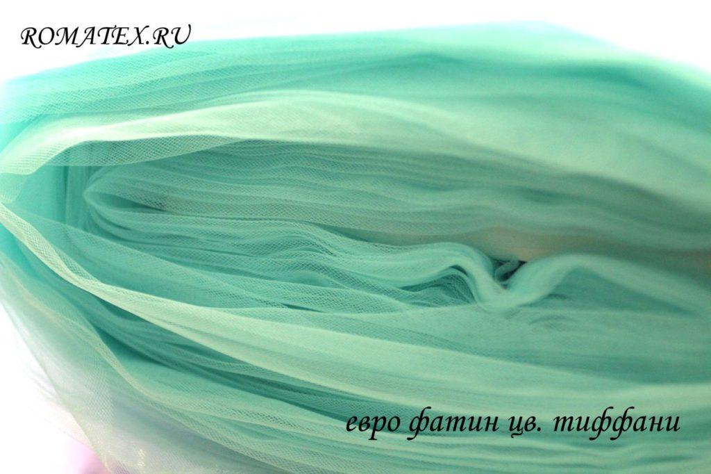 Ткань еврофатин цвет тиффани