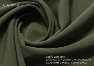 Ткань барби цвет хаки