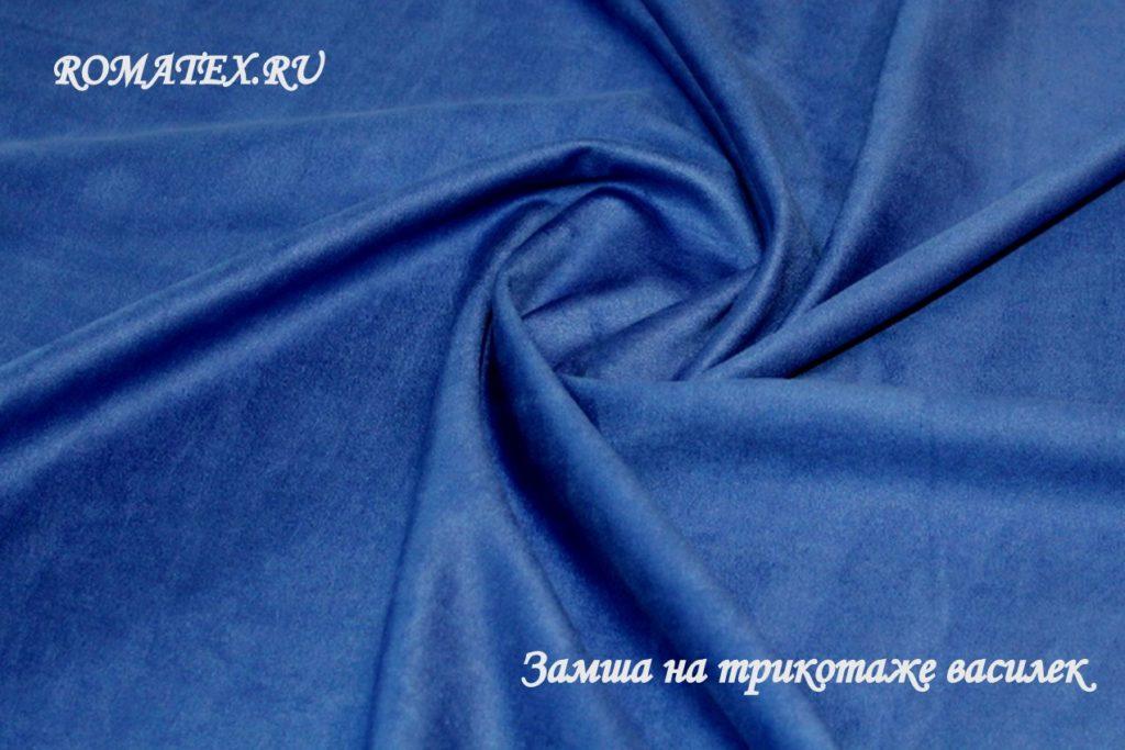 Ткань замша на трикотаже цвет васильковый