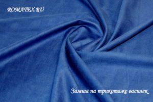 Ткань для одежды искусственная замша на трикотаже цвет васильковый