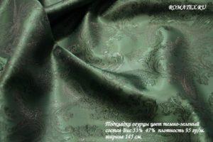 Ткань подкладочная жаккард огурцы цвет тёмно-зелёный