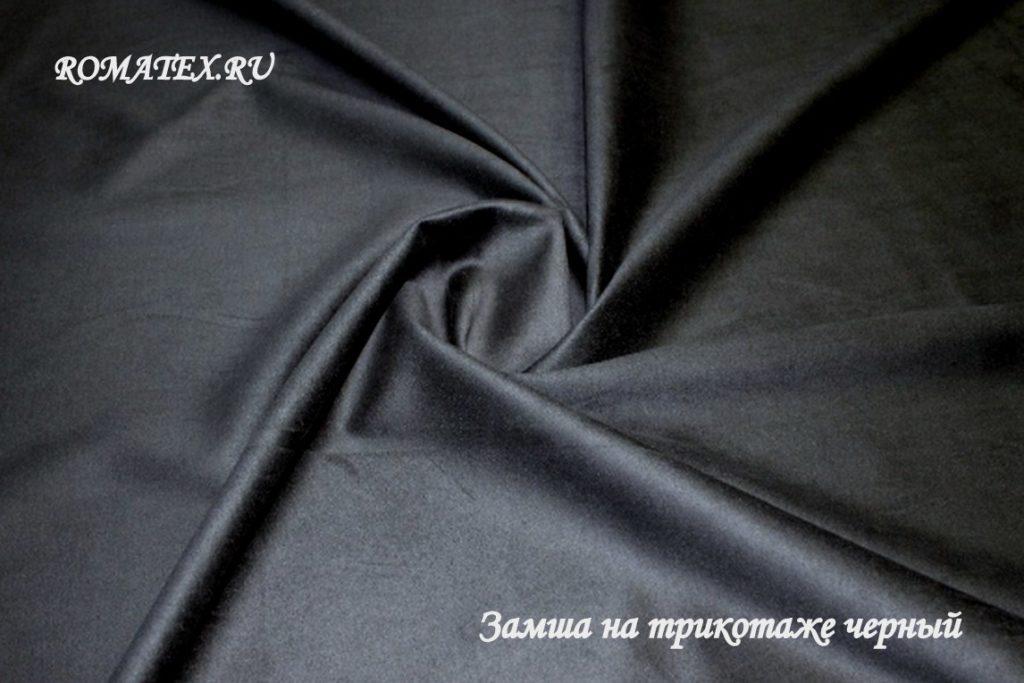 Ткань замша на трикотаже чёрный